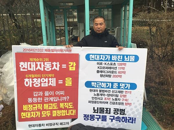 근로자지위확인 소송을 앞두고 현대차비정규직 노동자들이 서울고등법원 앞에서 노숙농성을 하고 있다.
