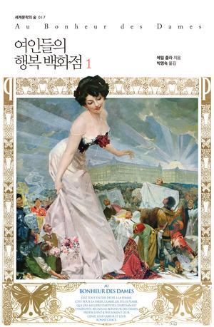 에밀 졸라, <여인들의 행복 백화점>, 시공사