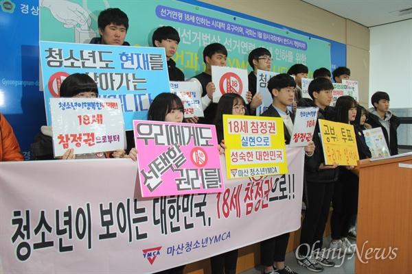 한국YMCA경남협의회는 18일 오전 경남도의회 브리핑실에서 기자회견을 열어 '18세 선거권 제정 선언운동'을 벌이겠다고 밝혔다.