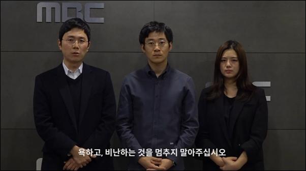 곽동건, 이덕영, 전예지 기자가 올린 'MBC막내기자의 반성문'.