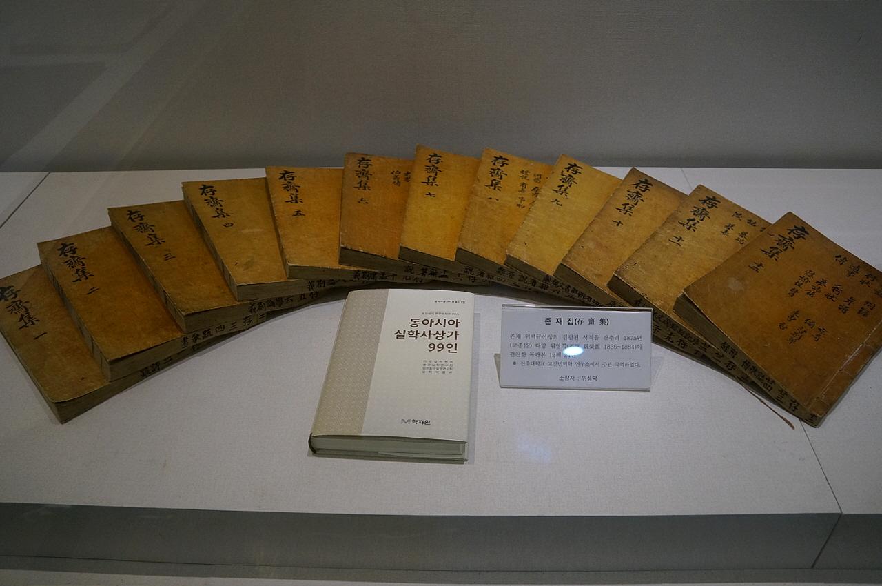존재집 1875년 존재의 후손 위병석, 위영복에 의해 간행된 존재의 시문집이다.(리 박물관, 방촌유물전시관에서 촬영)