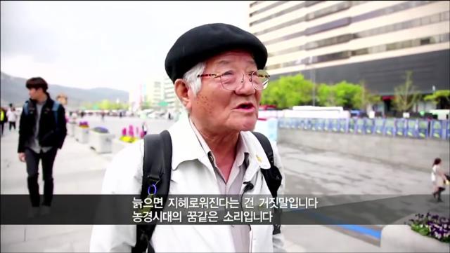 뉴스타파-목격자들 4회 '건달 할배, 채현국', 2015