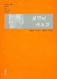 <쓴맛이 사는 맛>, 채현국, 정운현, 비아북, 2015