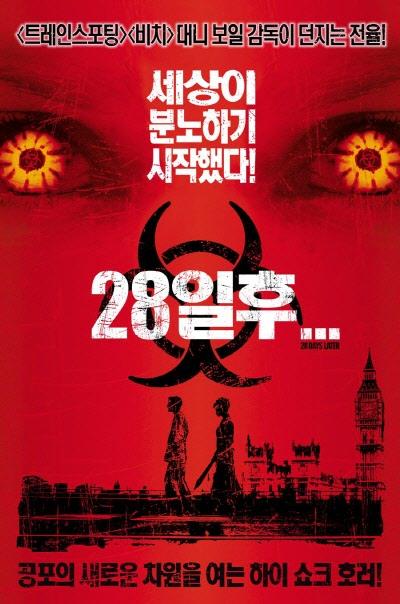 현대 좀비영화의 시초격이자 최고의 좀비영화라 할 만한 <28일 후>. 대니 보일 감독만이 선보인 액션과 영상을 집대성하였다. 거기에 인간에 대한 메시지가 훌륭하게 조화되었다.