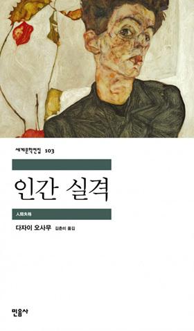 인간실격 책표지/다자이 오사무/김춘미 옮김/민음사 세계문학전집