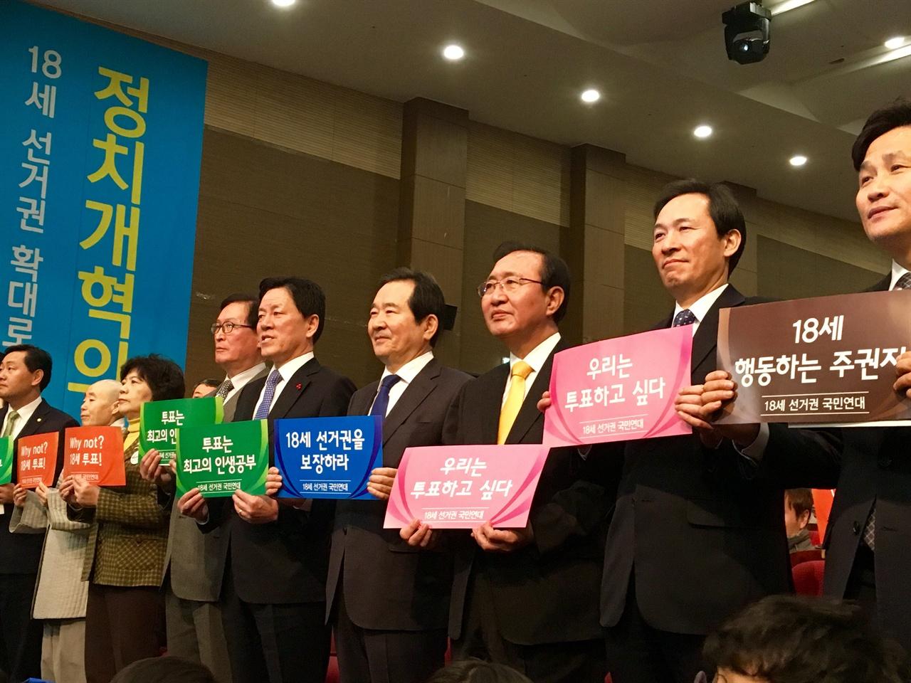 19일 오전 18세 선거권 보장을 위한 국민대회가 국회 의원회관 대회의실에서 열렸다. 행사에 참석한 국회의원들이 손피켓을 들고있다.
