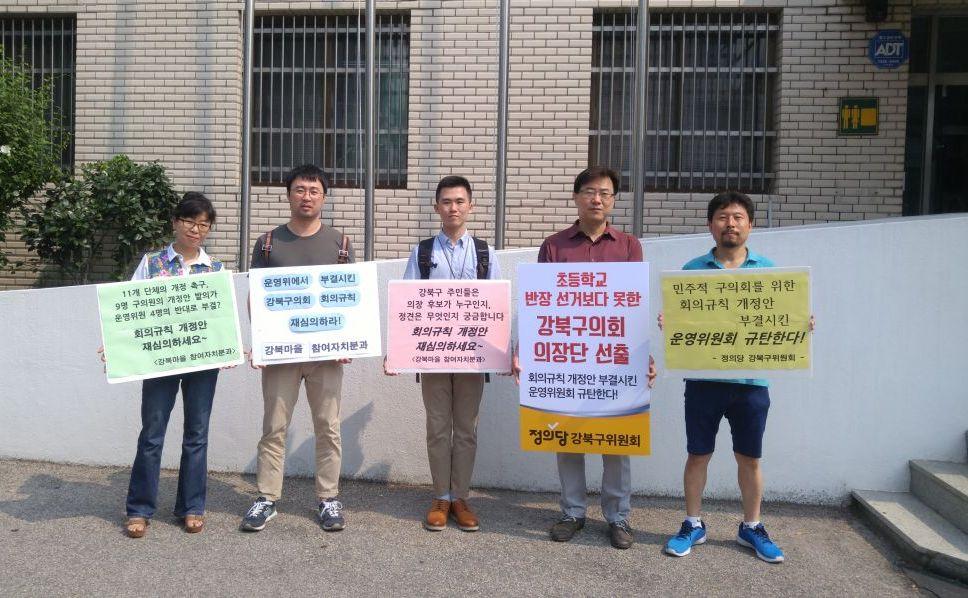민주적 의장단 선출을 위한 회의규칙 개정에 항의하는 피켓시위