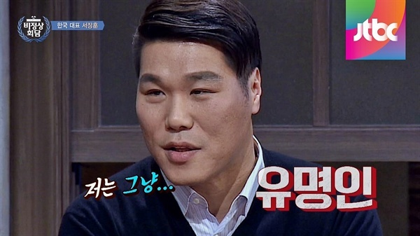 JTBC <비정상회담>의 한 장면