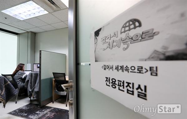 KBS 1TV에서 매주 토요일 오전 9시 40분에 방송 중인 <걸어서 세계속으로>의 김가람 PD가 17일 오전 서울 여의도 KBS신관 사무실에서 '아르헨티나 편-바람이 품은 아름다움'의 편집작업을 하고 있다. <걸어서 세계 속으로>는 KBS 1TV에서 매주 토요일 오전 9시 40분에 방영 중인 시사교양 프로그램으로 2005년 11월 5일 '영국 맨체스터' 편으로 방송이 시작됐다.