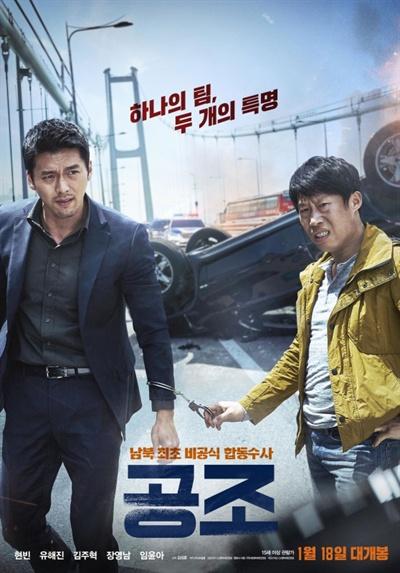 영화 <공조>의 포스터. 최근 한국 흥행작들보다는 90년대 홍콩 영화에 더 가깝다는 생각이 들 정도로 만듦새가 아쉽다.