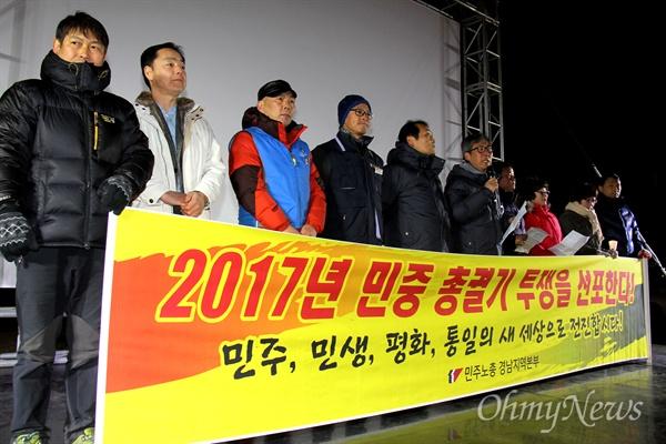 민주노총 경남본부 산별대표자들은 21일 저녁 창원광장에서 열린 '박근혜 즉각 퇴진 제13차 경남시국대회'에서  '2017 민중총궐기 투쟁 선포식'을 열었다.