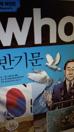 반기문 위인전 초등위인전기 who? 시리즈에 실린 반기문 전 유엔사무총장