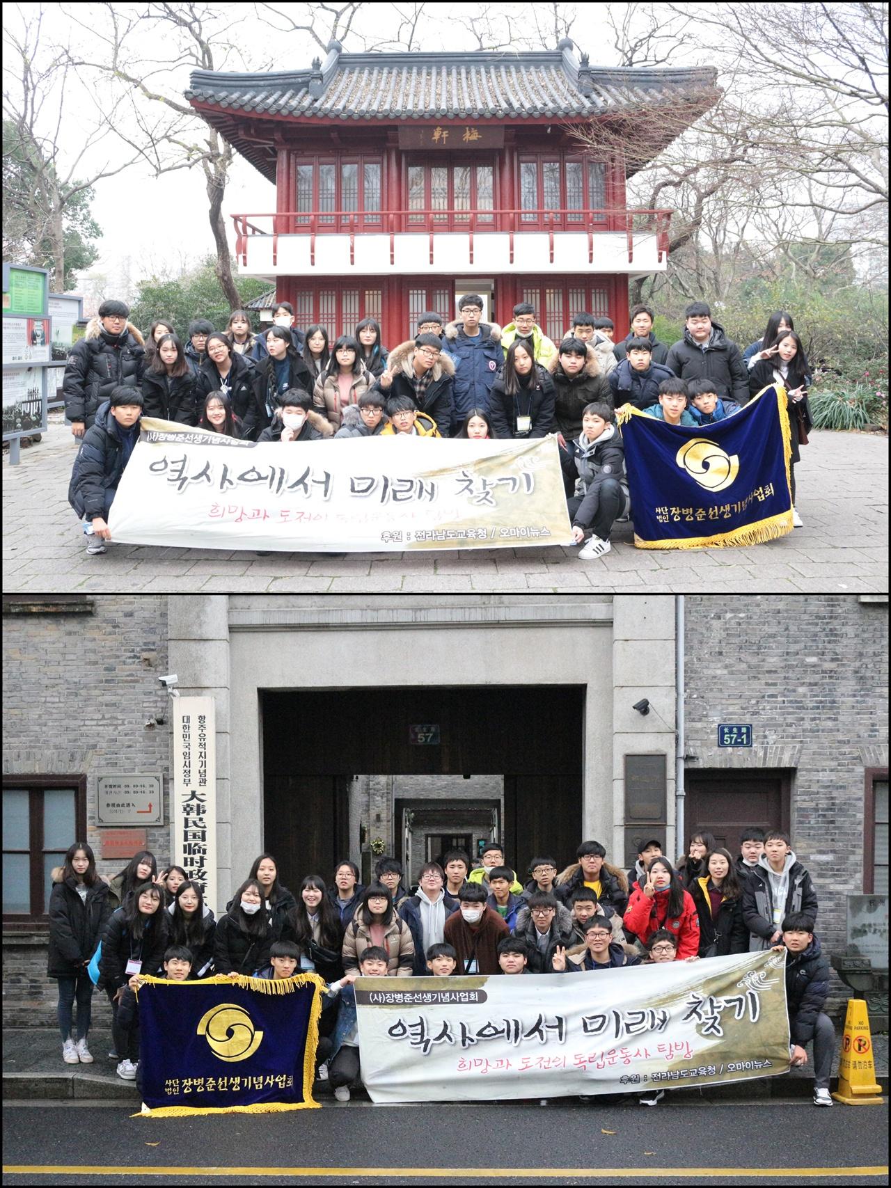 윤봉길 기념관 앞에서 (위), 항저우 임시정부청사 앞에서 (아래) 역사에서 미래찾기 사진