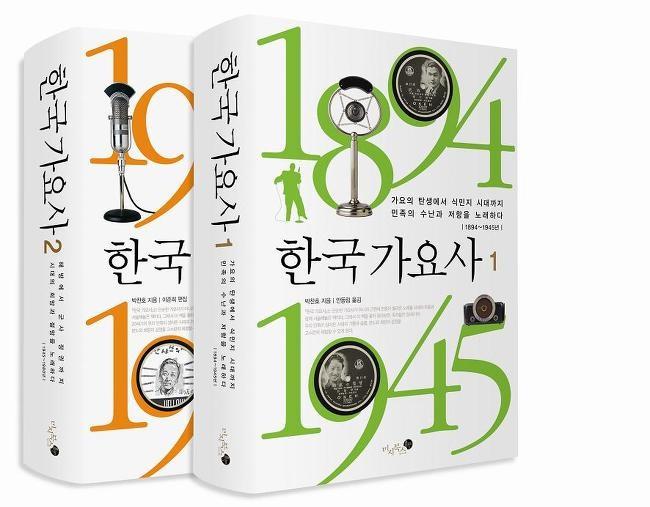 <한국 가요사>(2009년 증보판)