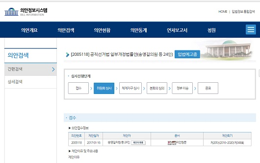 국회 의안정보시스템 송영길 의원이 대표 발의한 '투표소 수개표 법안'의 계류 상태