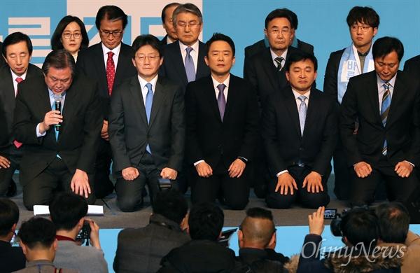 """창당대회서 무릎꿇은 바른정당 24일 오후 서울 올림픽공원 올림픽홀에서 열린 바른정당 중앙당 창당대회에서 인사말에 나선 김무성 의원은 동료 의원들과 함께 무릎을 꿇고 """"박근혜 정부의 일원으로서 대통령의 헌법위반과 국정농단 사태를 막지 못한 책임을 통감하면서 통절한 마음으로 국민여러분께 사죄드리며 용서를 구한다""""고 밝혔다. 앞줄 왼쪽부터 김무성 유승민 의원, 남경필 경기도지사, 원희룡 제주도지사, 오세훈 최고위원."""