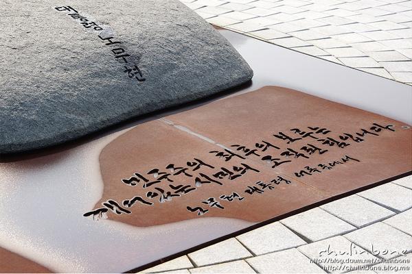 """노무현 대통령의 묘비 앞에는 """"민주주의 최후의 보루는 깨어 있는 시민의 조직된 힘입니다""""라는 글이 새겨져 있다. 깨어 있어야, 연대하고 있어야 소중한 것을 지켜낼 수 있다."""