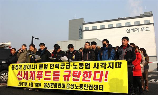 지난18일음성노동인권센터는불법인력공급과노동법사각지대를양산했다며'신세계푸드규탄'기자회견을열었다.