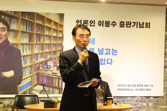 출판기념회 시작 전 참석자들을 소개하는 이봉수 원장.