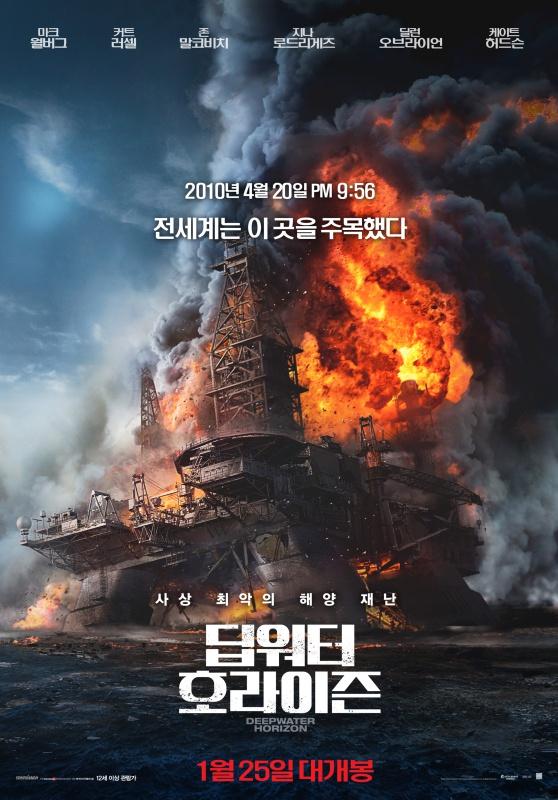 영화 <딥워터 호라이즌>의 포스터. 사고 이전과 이후의 모습을 재난물의 공식과 클리셰를 사용하여 충실하게 재현한 영화로서, 인간의 삶과 자연 환경 모두를 파괴하는 자본의 논리가 가진 위험성을 생생하게 보여 준다.