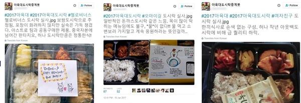 「ああユクデ弁当中継ボット」という名前のTwitterのアカウントが中継したお弁当品定め。