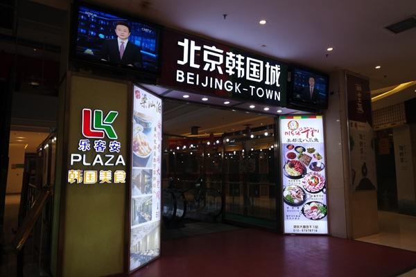 한국 식당 수십여 곳이 밀집한 중국 왕징의 '한국성' 입구.