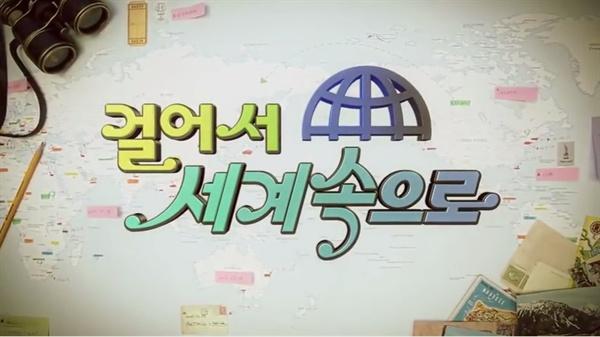 KBS 장수 프로그램 <걸어서 세계속으로> 오프닝과 시그널 음악은 이 프로그램을 챙겨보지 않는 사람이라도 굉장히 익숙하다.