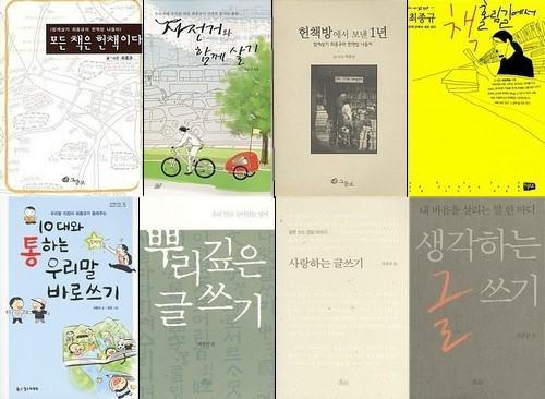 그동안 여러 가지 책을 썼습니다. <모든 책은 헌책이다>.를 2004년에 낸 뒤로...