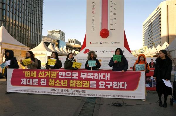 지난달 10일 광화문광장에서 아수나로 등 청소년 단체들이 '18세선거권만으로는 부족하다, 제대로 된 청소년 참정권을 요구한다'는 내용으로 기자회견을 했다.