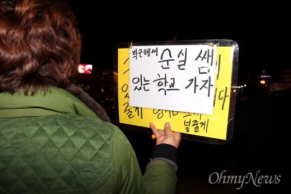 4일 저녁 창원광장에서 열린 '박근혜퇴진 제14차 경남시국대회'에서 한 시민이 직접 써온 손팻말을 들고 있다.