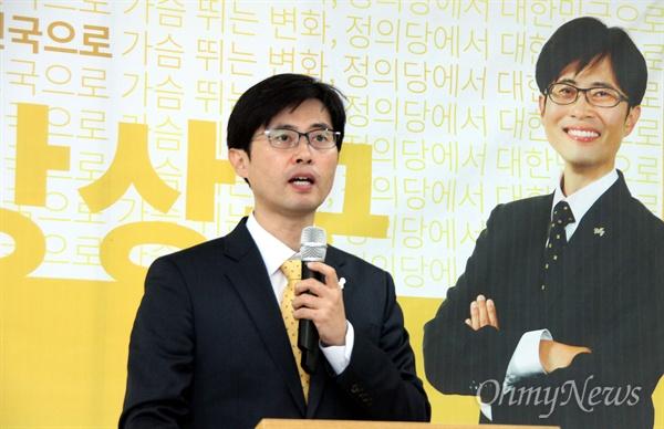 정의당 강상구 대선 경선 후보가 6일 대전에서 기자간담회를 열었다.