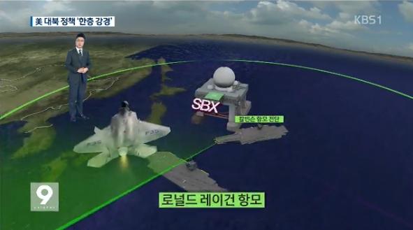 톱보도부터 '사드 연내 배치' 강조하고 미국의 '대북 강경대응' 선전한 KBS(2/3)