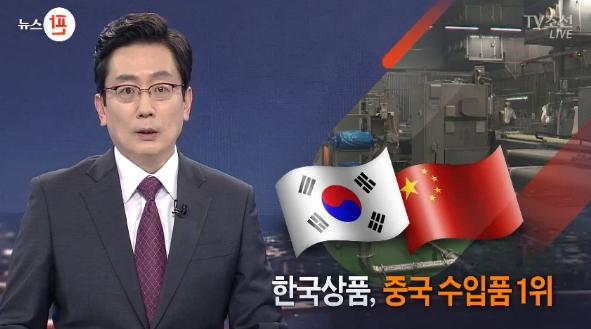'중국의 사드 보복' 축소 보도한 TV조선(2/4)
