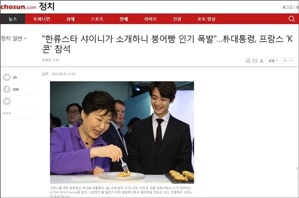 2016년 6월 3일 조선일보가 보도한 케이콘 붕어빵 관련 기사