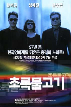 '거장' 이창동 감독의 시작 <초록물고기>. 우리는 이 영화에서 지금으로선 기가 막힌 한석규, 송강호의 동반 출현을 볼 수 있다.