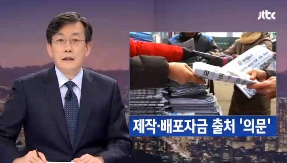 """2월 6일 JTBC <뉴스룸>은 친박단체가 발행했다는 300만부 인쇄물이 """"국정개입 사건의 본질을 흐리려는 가짜뉴스""""이며 수억원 대의 제작비용도 의문이라고 보도했다."""