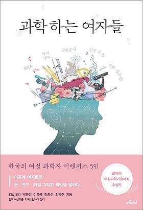 <과학 하는 여자들> 한국의 여성 과학자 어벤저스 5인