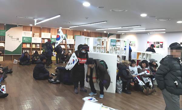 지난 1월 21일 태극기집회에 참가한 시위대들이 서울도서관 2층 전시실에 집단으로 난입해 전시를 방해하고 있다.