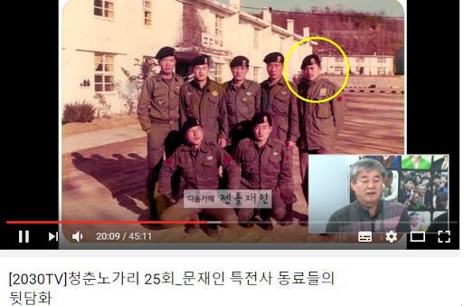 문재인 전 대표 특전사 복무시절 동료들의 회고