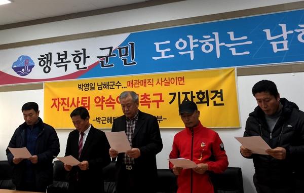 박근혜퇴진 남해운동본부는 8일 오후 5시 남해군청 브리핑실에서 기자회견을 열어 박영일 남해군수의 사퇴를 촉구했다.