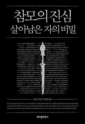 <참모의 진심>, 살아남은 자의 비밀 표지