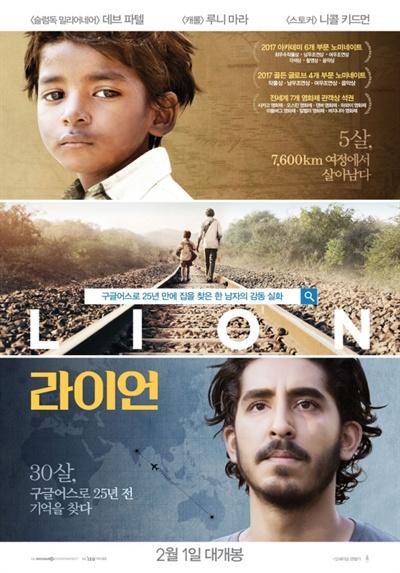영화 <라이언>의 포스터. 구글 어스를 통해 25년 만에 고향을 찾게 된 국제 입양인의 이야기를 소재로, 입양인의 내면을 충실하게 묘사한 작품이다.