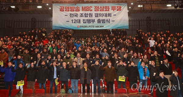 MBC방송정상화를 위한 전국조합원 결의대회 10일 오후 서울 마포구 상암동 MBC사옥에서 언론노조 MBC본부 집행부 이취임식과 'MBC방송정상화를 위한 전국조합원 결의대회'가 열렸다.