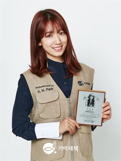 기아대책 고액 후원자 모임인 필란트로피 클럽에 위촉된 박신혜.