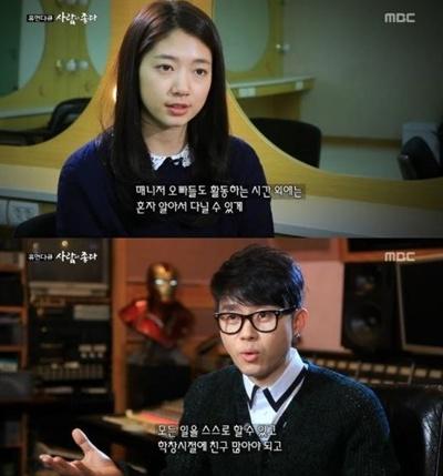 MBC <휴먼다큐 사람이 좋다>의 한 장면. 이승환과 박신혜의 인연은 특별하다.