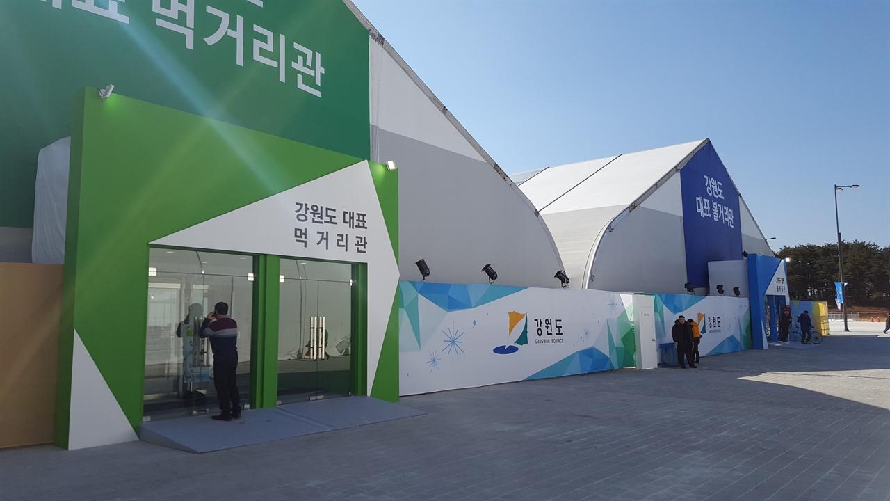 강원과 함께가는 평창올림픽 올림픽으로 지역경제가 활성화된다면 그것만큼 좋은 것은 없다.
