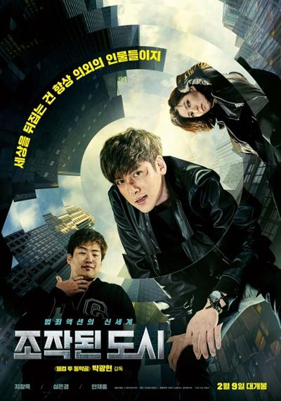 영화 <조작된 도시>의 포스터. 액션 영화에 기대할 수 있는 보편적 쾌감을 선사하는 데 충실한 영화로서, 앞으로 해외 시장 개척에 신경써야 할 한국 영화계가 참고해야 할 점이 많다.