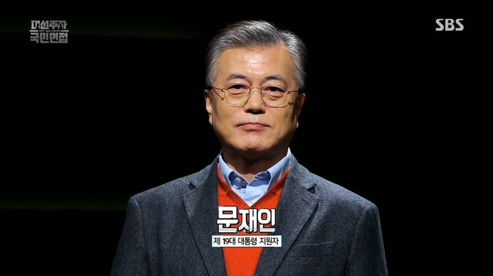 12일 SBS '대선주자 국민면접'에 첫주자로 문재인이 나섰다. 제대로된 정책평가는 별로 볼 수 없었고, 예능적인 요소가 많이 가미된 프로그램이었다.