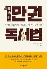 책표지 <1만권 독서법> 인나미 아쓰시 지음, 장은주 옮김. 위즈덤하우스
