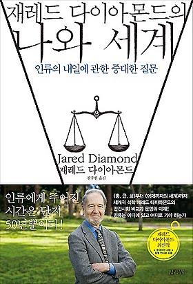 재레드 다이아몬드의 <나와 세계> 표지